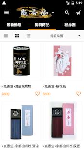 嵐香堂日式薰香專賣 香道&茶道 - náhled