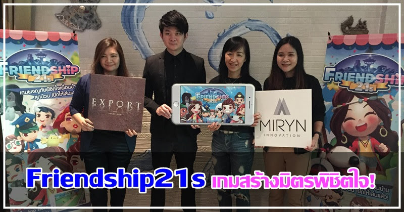 [Friendship21] สร้างมิตรพิชิตใจ เกมเพื่อสังคม