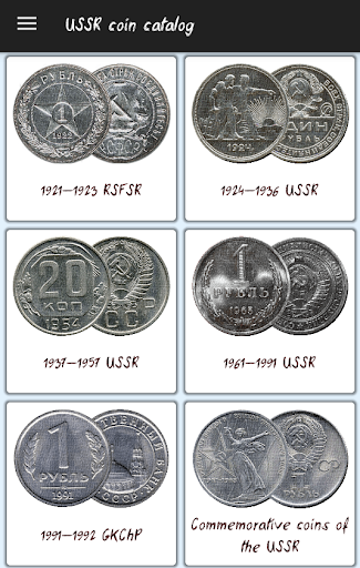 USSR coin catalog