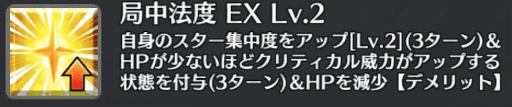 局中法度[EX]