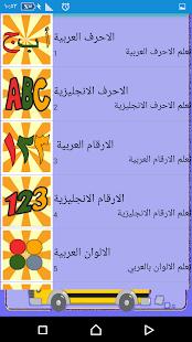 App تعلم الحروف و الارقام صوت APK for Windows Phone
