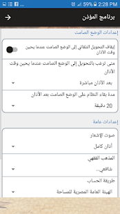 App برنامج المؤذن APK for Windows Phone