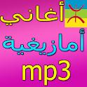 aghani amazigh أغاني أمازيغية icon