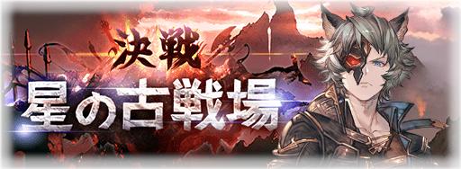 古戦場(闇有利)