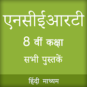 NCERT 8th CLASS BOOKS IN HINDI