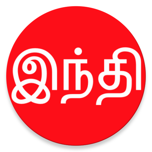 Learn Hindi from Tamil - Apps on Google Play