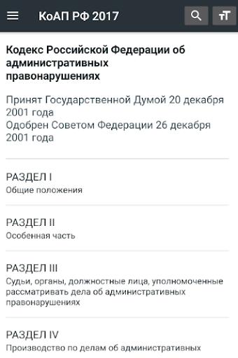 u041au043eu0410u041f u0420u0424 16.12.2019 (195-u0424u0417) 1.30 screenshots 1