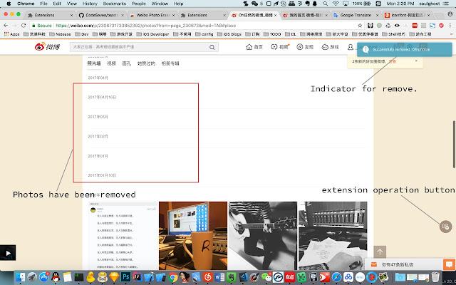 Weibo Photo Eraser