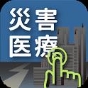 災害医療タッチ icon