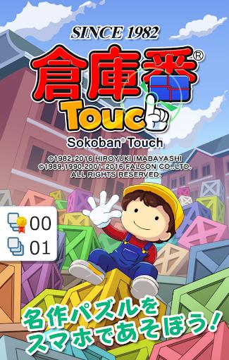 【本格パズル】倉庫番Touch 無料版