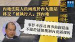 【一地兩檢】內地執法人員兩度於西九龍站移交「被執行人」到內地 張建宗:不涉刑事強制措施無需通報