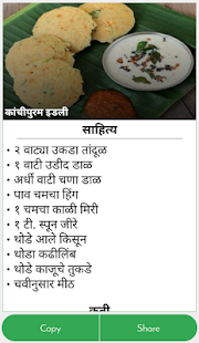 Marathi Recipes Vynjan,Pakruti - náhled