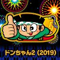 ドンちゃん2(2019) icon