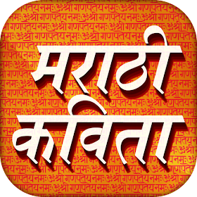 Marathi Kavita sangrah मराठी कविता संग्रह