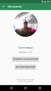 """Голос веры""- screenshot thumbnail"