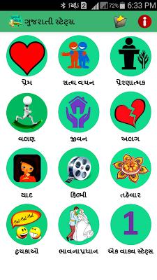 Gujarati Status | સ્ટેટ્સ - screenshot