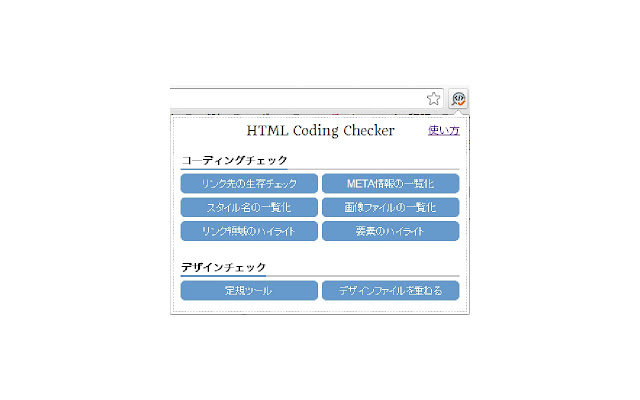 HTML Coding Checker(β版)
