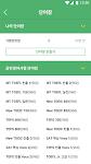 screenshot of 이지보카 영어단어 어원을 읽어주는 특별한 영단어 암기앱 단어장