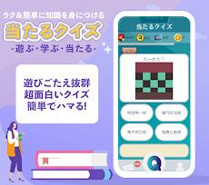 無料クイズアプリ:雑学豆知識トリビアクイズゲーム「当たるクイズ」のおすすめ画像2