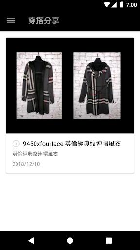 9 4 5 0 整體造型服飾 screenshot 3