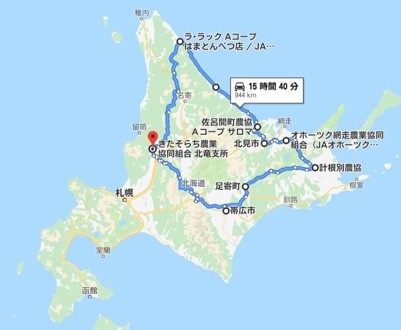 ひまわりライス道東ユーザー表敬訪問・全行程