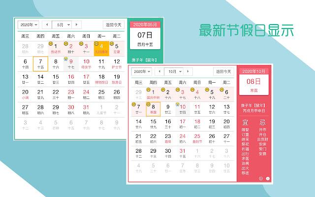 节假日历 - 中国节假日信息