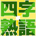 脳トレ 四字熟語クイズ無料アプリ/暇つぶしで一般常識を学んで脳のトレーニング! icon