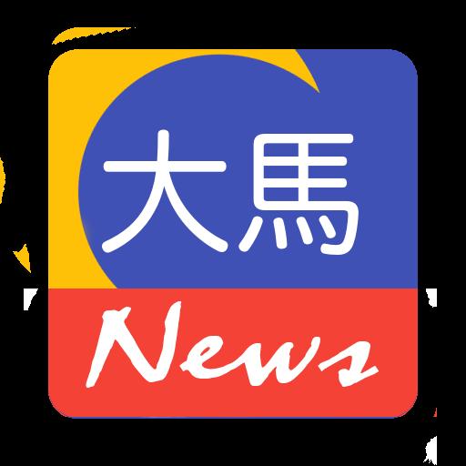 大马 News