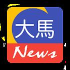 大马 News icon