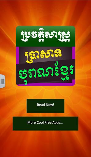 Prasat Khmer Temple Story