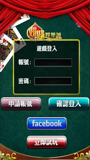 玩免費博奕APP|下載決戰牌九 app不用錢|硬是要APP