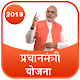 All Pradhan Mantri Yojana for PC-Windows 7,8,10 and Mac