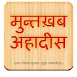 Muntakhab Ahadith APK