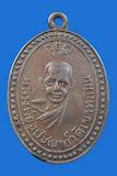 เหรียญพระอุปฌาย์วัดเขาทะโมน จ.เพชรบุรี รุ่นแรก เนื้ออัลปาก้า
