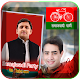 Download Samajwadi Party Photo Frames For PC Windows and Mac