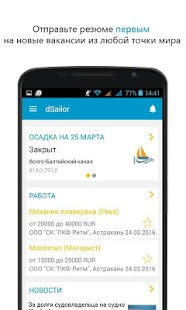dSailor работа для моряков- screenshot thumbnail