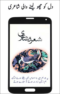 Urdu Poetry & Best Shayari - screenshot