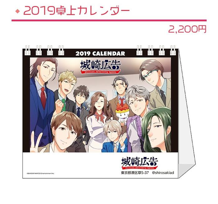 【画像】2019 年卓上カレンダー