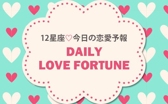 【12星座別☆今日の運勢】10月14日の恋愛運1位はやぎ座!恋愛事情を大きく変えるようなきっかけが