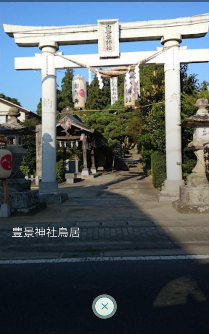 豊景神社鳥居