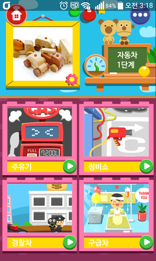 SMART TOY APP- screenshot
