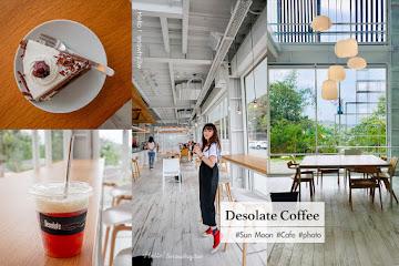 蠻荒咖啡 Desolate Coffee