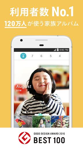 家族アルバム みてね - 子供の写真や動画を共有、整理アプリ Screenshot