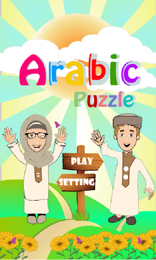 Arabic Puzzle 1.0.0 screenshots 1