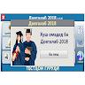 Довталаб-2020(8.0) APK Icon
