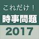 これだけ!時事問題 2017年度版(2016年の時事問題) 入試・就活・定期テストに - Androidアプリ
