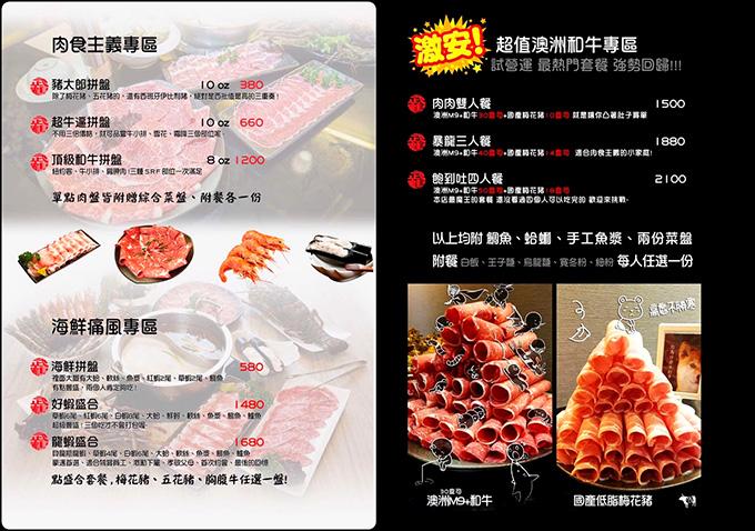 武鶴和牛-菜單