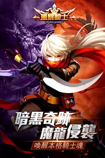 風暴騎士-暗黑奇跡 魔龍侵襲