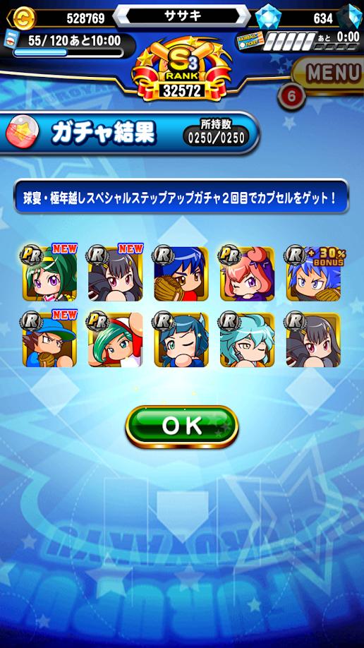 冴木ガチャ20連目