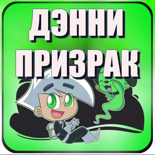 Викторина дэнни призрак игра (game)